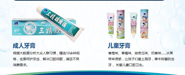 三精牙膏加盟招商,哈药三精双黄连牙膏招商代理_4