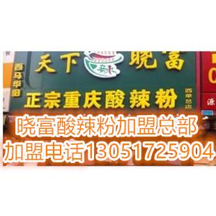 北京西单天下晓富酸辣粉加盟总部