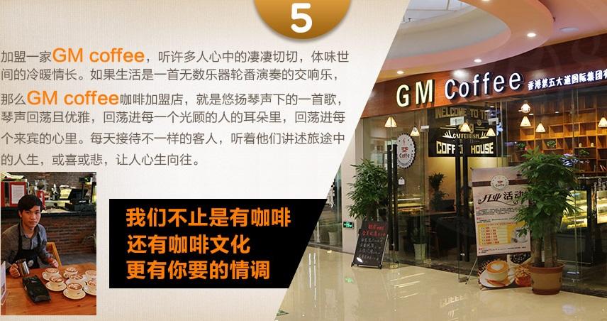 GMcoffee香港咖啡加盟(图)_1