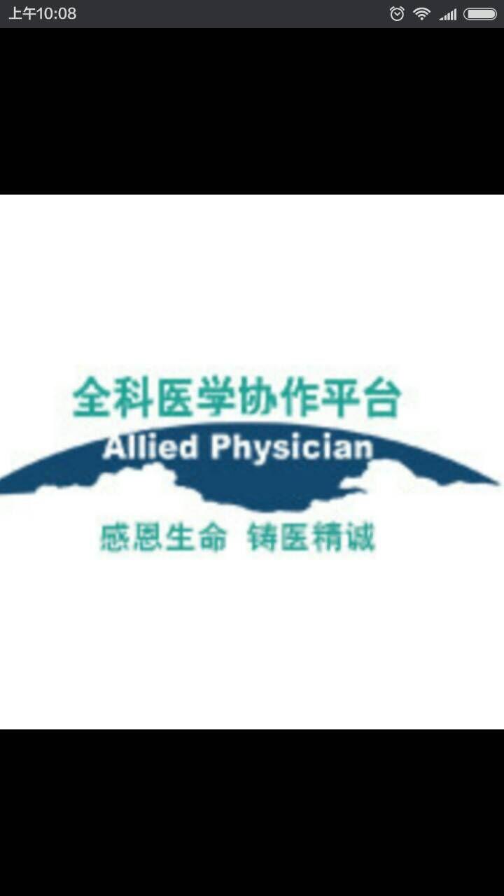 北京全科联盟肿瘤医院管理有限公司
