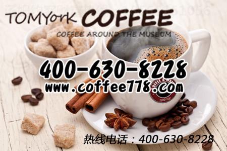 咖啡店的开启又太诱惑,品牌咖啡加盟应运而生(图)_1