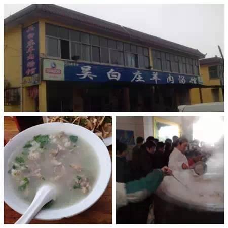 吴白庄羊肉汤