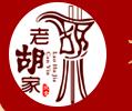 河南老胡家饮食有限公司