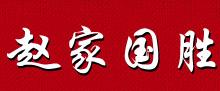 赵家国胜羊肉汤