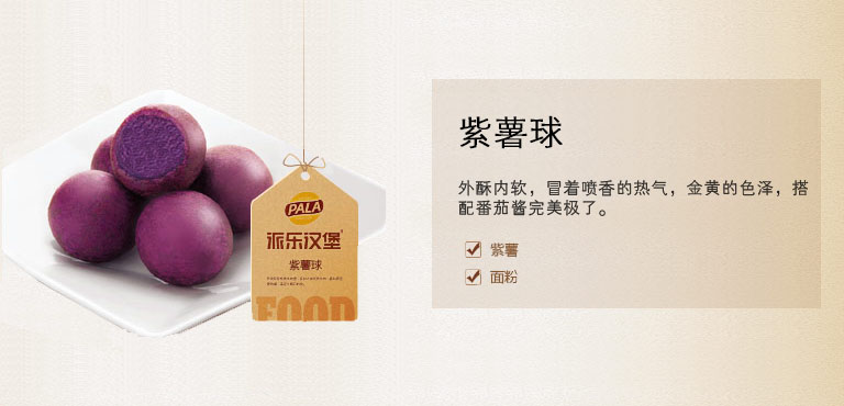 派乐汉堡紫薯球