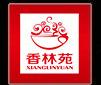 贵州香林苑餐饮管理有限公司