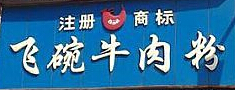 花溪飞碗牛肉粉