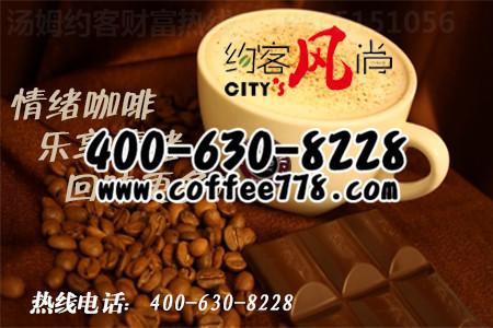 开小型咖啡店不管是独创品牌还是加盟都是有各自的优势(图)_1