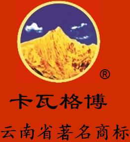 云南卡瓦格博生物科技有限公司