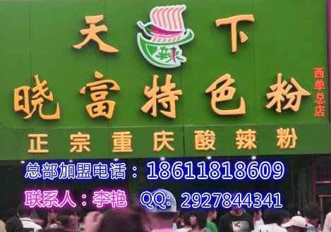 北京晓富酸辣粉加盟