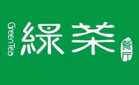 绿茶餐厅加盟怎么样_绿茶餐厅加盟优势_绿茶餐厅加盟条件