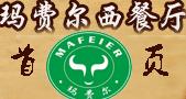 玛费尔西餐厅招商加盟,玛费尔牛排加盟连锁