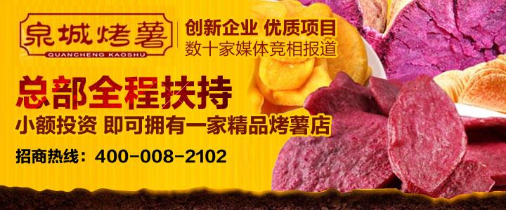 泉城烤薯加盟条件_加盟费用_多少钱