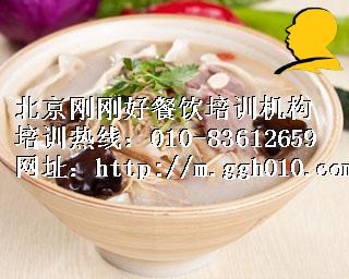 北京哪里有羊肉烩面培训班,北京刚刚好餐饮培训