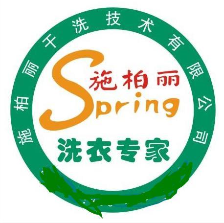 广州市萝岗区施柏丽干洗店