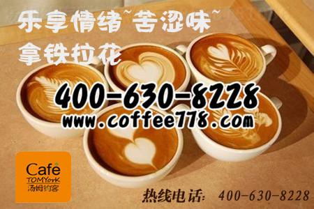 身为小型咖啡加盟店店主必须记住的几点(图)_1
