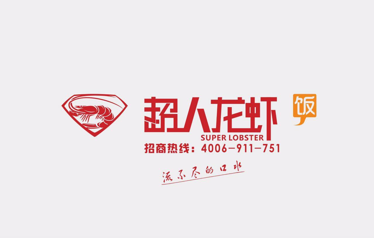 杭州四皇餐饮管理有限公司