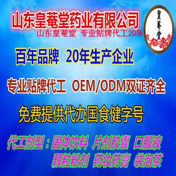 中国皇菴堂药业有限公司