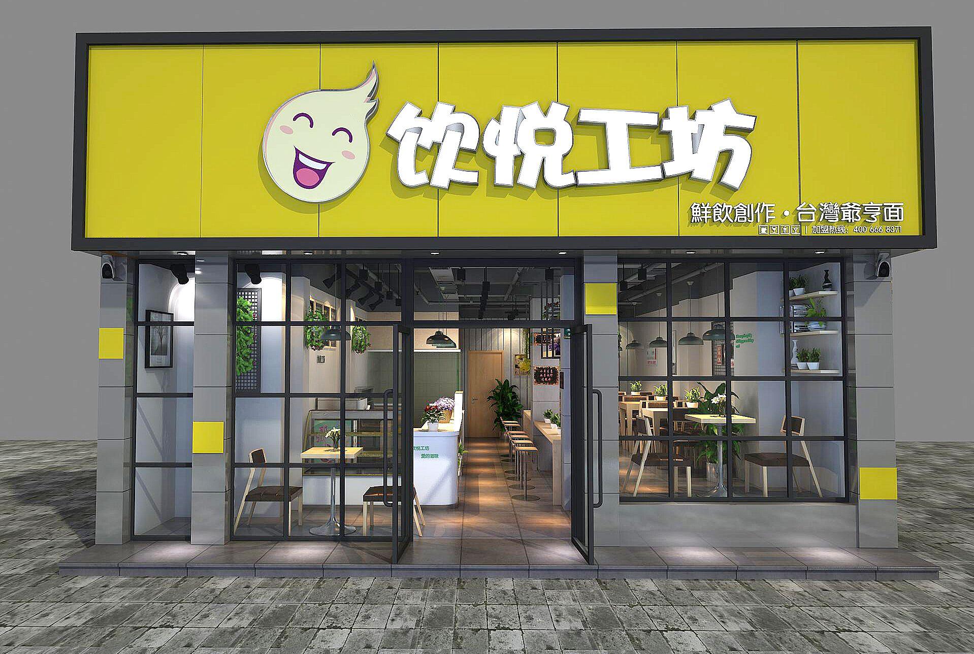 饮悦工坊全国饮品店招商加盟