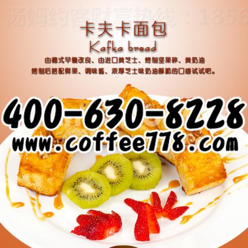 轻奢时尚咖啡加盟韶华倾负(图)_1