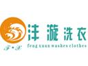 陕西沣漩洗涤设备有限公司