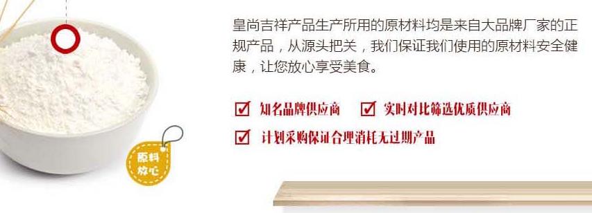 皇尚吉祥馄饨加盟费用多少钱_皇尚吉祥加盟条件_2