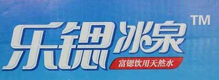 太原乐锶冰泉天然水有限公司