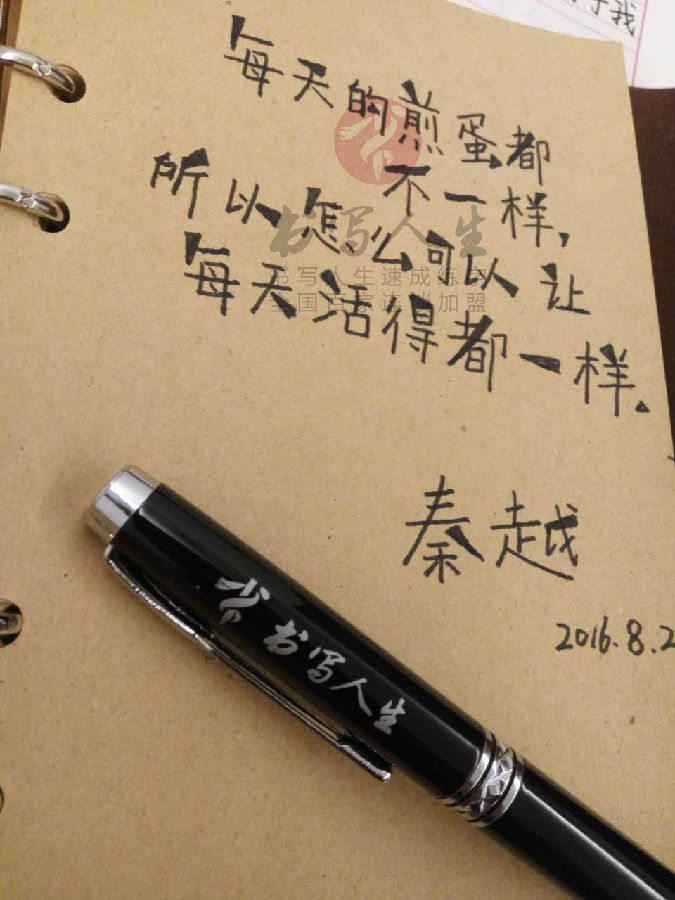 书写人生练字加盟,书法加盟_31