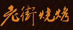 武汉市老街烧烤店