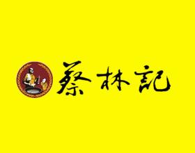 武汉蔡林记热干面