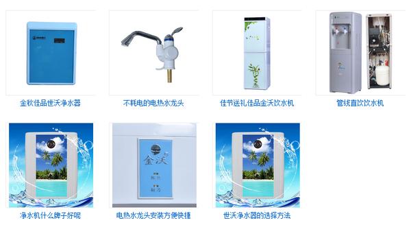 世沃净水器加盟代理_世沃净水器加盟条件费用_3