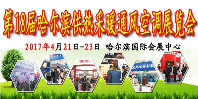 哈尔滨中信宏业国际展览有限公司