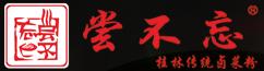 南宁市尝不忘餐饮管理有限公司
