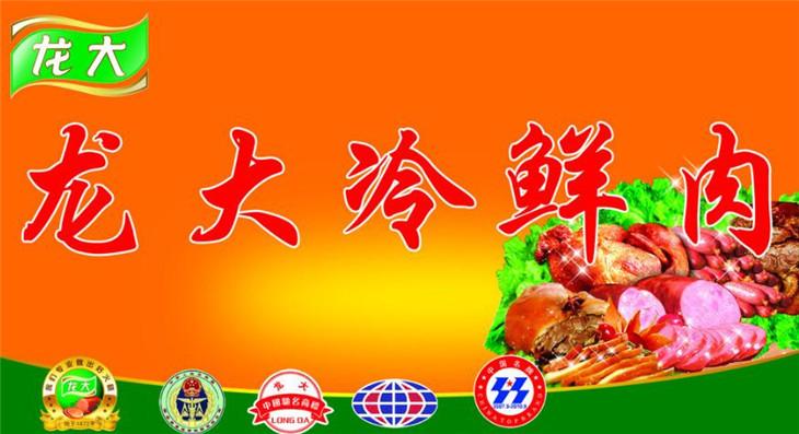 龙大冷鲜肉加盟代理_龙大冷鲜肉加盟条件费用_1