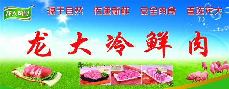 龙大冷鲜肉加盟代理_龙大冷鲜肉加盟条件费用_2