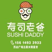 寿司老爸加盟费用多少钱_加盟寿司老爸投资多少钱_寿司老爸加盟电话