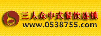 三人众黄焖鸡米饭