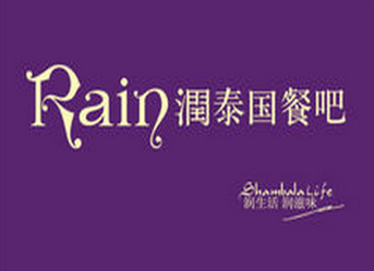rain泰国菜餐厅加盟,Rain润泰国餐吧加盟费多少钱