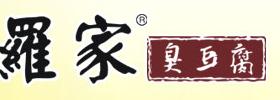 罗家臭豆腐