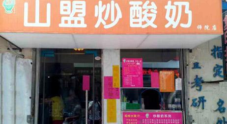 山盟炒酸奶休闲饮品