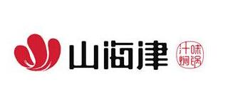 山海津焖锅