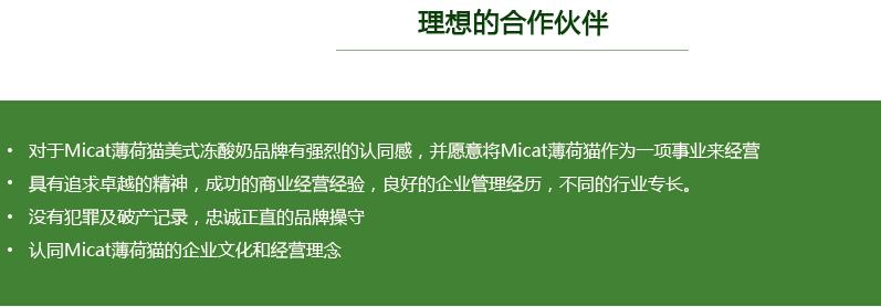 Micat薄荷猫美式冻酸奶加盟费用_Micat薄荷猫美式冻酸奶品牌加盟店_5