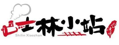 广州甘士林小站加盟连锁店