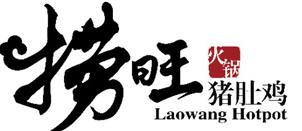 武汉捞旺猪肚鸡餐饮有限公司