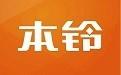 东莞市本铃车业科技有限公司