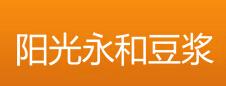 北京阳光永和豆浆快餐有限公司