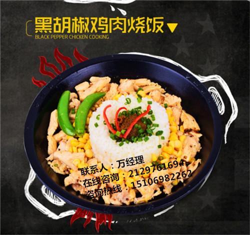 板烧厨房铁板饭加盟中式快餐_1