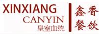 鑫香餐饮服务有限公司