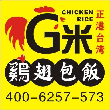 G米翅鸡翅包饭