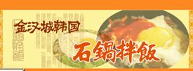 金汉城韩国石锅拌饭